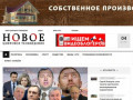 Землихакасии.рф — НЦТВ - Новое Цифровое Телевидение | Новости Хакасии | Новости России