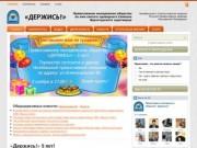 ДЕРЖИСЬ ! – Православное Молодёжное Общество, г.Челябинск, официальный сайт