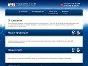 Продажа профильных, круглых, некондиционных труб и металлопроката ООО  Таганрогский металл г