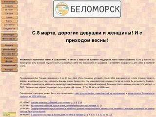 Сайт о Беломорске