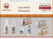 Аптека ветеринарных препаратов. Цены указаны на сайте. (Россия, Нижегородская область, Нижний Новгород)