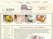 Торты на заказ в Киеве от «ТОРТОНЯМЧИК (Украина, Киевская область, Киев)