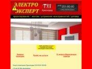 Электрик Краснодар 8-918-251-80-80,электрик Краснодар,услуги  электрика Краснодар