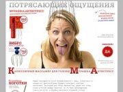 МУРАШКА АНТИСТРЕСС : оптовые поставки Мурашка Антистресс, Вибро KW