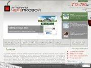 Дизайн-студия Антонины Черепковой - создание сайта в Саратове