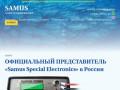 Продам электроудочку Samus- 1000 импортную, новую, заводского производства, обычный и соминый режимы работы, много дополнительных функций, полный комплект. (Россия, Московская область, Москва)