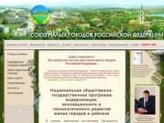 Судогда на сайте Союза малых городов России