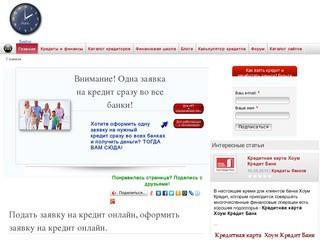 Банк Кредит - Банки России и Москвы. Потребительский кредит наличными и кредитные карты