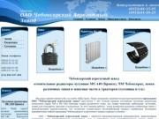 Чебоксарский агрегатный завод - радиаторы чугунные отопления МС