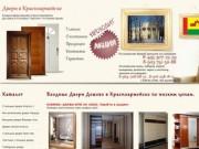 Магазин Входных (Стальных, Железных, Металлических) Дверей в Красноармейске! Продажа
