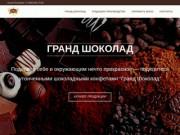 Шоколадные конфеты в подарок. Контакты здесь. (Россия, Нижегородская область, Нижний Новгород)