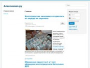 Новониколаевский портал, новости области и района, форум и много другое (Волгоградская область, г. Урюпинск)
