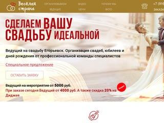 Ведущий на свадьбу в Егорьевске. Заказать организацию свадеб, юбилеев и дней рождения.