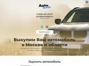 Выкупим Ваш автомобиль в Москве и области. Продавать автомобиль с Автослэш выгодно и просто. Оставьте заявку и мы свяжемся с вами. (Россия, Московская область, Москва)