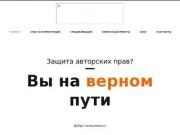 Защита авторских прав (Россия, Ленинградская область, Санкт-Петербург)