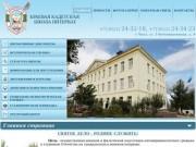 Кадетская школ-интернат Забайкальского края