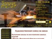 Кузница МЕТАР, художественная ковка (Россия, Московская область, Чехов)