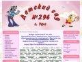 Детский сад № 296 город Уфа