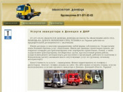 Услуги эвакуатора в Донецке (Украина, Донецкая область, Донецк)