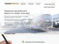 Transprofus - перевозка автомобилей из Москвы в Европу и по всему миру