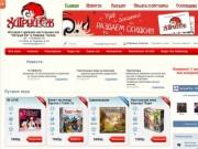 """Интернет-магазин """"Хитрый Ёж"""" - настольные игры в Нижнем Тагиле"""