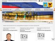 Органы местного самоуправления городского поселения «Орловский»