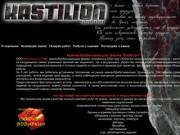Камнеобрабатывающая фирма - Кастильон | изделия из натурального камня |