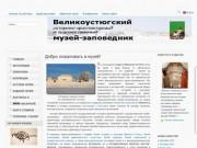 Великоустюгский историко-архитектурный и художественный музей-заповедник