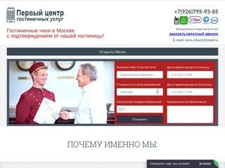 Гостиничные чеки для отчетности купить в Москве с подтверждением