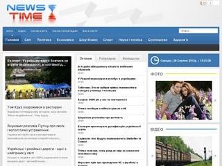 Newstime.com.ua - український інформаційний портал (Newstime - час новин для всіх)