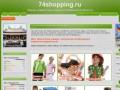 Форум совместных покупок Челябинской области