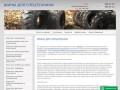 Http://shina-armour.ru/, шины на спецтехнику, шины для погрузчиков москва