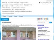 БУЗ УР «СП №2 МЗ УР» бюджетное учреждение здравоохранения Удмуртской Республики «Стоматологическая