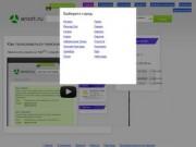 Йошкар-Ола - Поисковая система по товарам и услугам Анорт