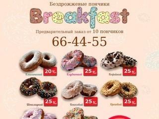 Бездрожжевые пончики Breakfast - Магадан