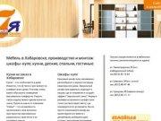 Шкафы купе в Хабаровске – мебельный магазин «Семья». Мебель на заказ Хабаровск