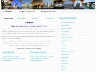 Книга жалоб и отзывов Саранска (пожаловаться и написать жалобу в Саранске)