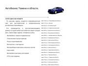 Автобизнес Тюмени и области