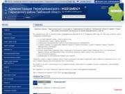 Администрация Пересыпкинского сельсовета Гавриловского района Тамбовской области |