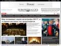 Ежедневные новости, обзор прессы (Россия,  Ростовская область, г. Новочеркасск)