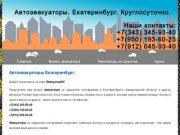 Автоэвакуаторы в Екатеринбурге