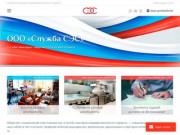 «Служба СЭС» ⋆ Служба санитарно-эпидемиологического сервиса Сочи
