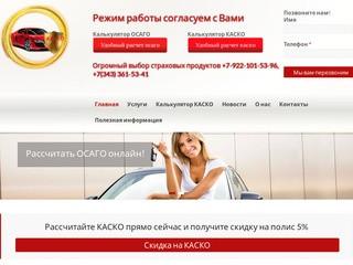 КАСКО 911 Автострахование Екатеринбург