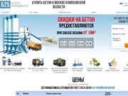 Продажа бетона с доставкой по г.Мытищи (Россия, Московская область, Мытищи)