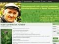 Сайт лекаря-травника Иосифа Широкого и Анны Каликиной-Широкой