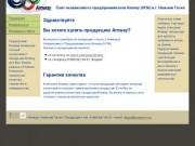 Www.amway-nt.ru • Amway г.Нижний Тагил • Продукция • тел. 8-922-220-07-80 • email: degar@amway-nt.ru