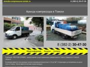 Аренда компрессора в Томске