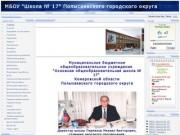 Школа 17 города Полысаево