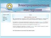 """ООО """"Электроремонтные мастерские"""", г. Михайловск"""