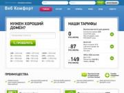 Система регистрации доменных имен, хостинг. (Россия, Иркутская область, Братск)